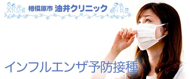 油井クリニックのインフルエンザ予防接種
