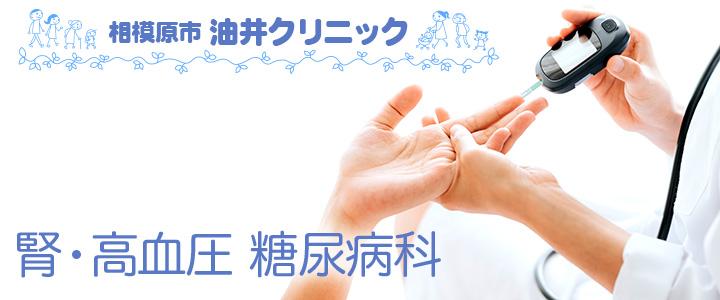 油井クリニックの腎・高血圧 糖尿病科